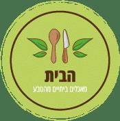 הבית – מאכלים ביתיים מהטבע