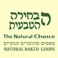 קפה הבחירה הטבעית Natural Choice Cafe