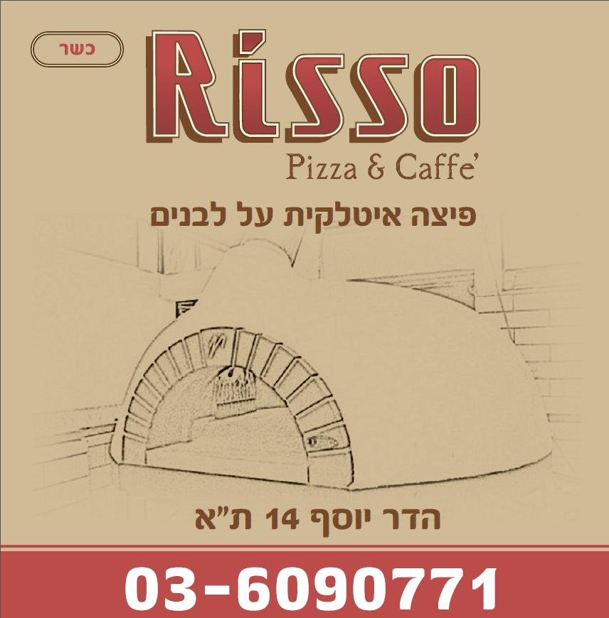 ריסו  Risso Pizza & Caffe