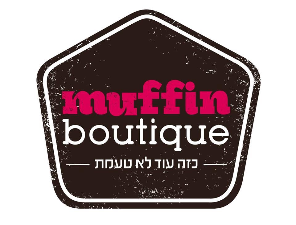 מאפין בוטיק Muffin Boutique