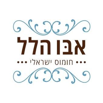 אבו הלל Abu Hilel