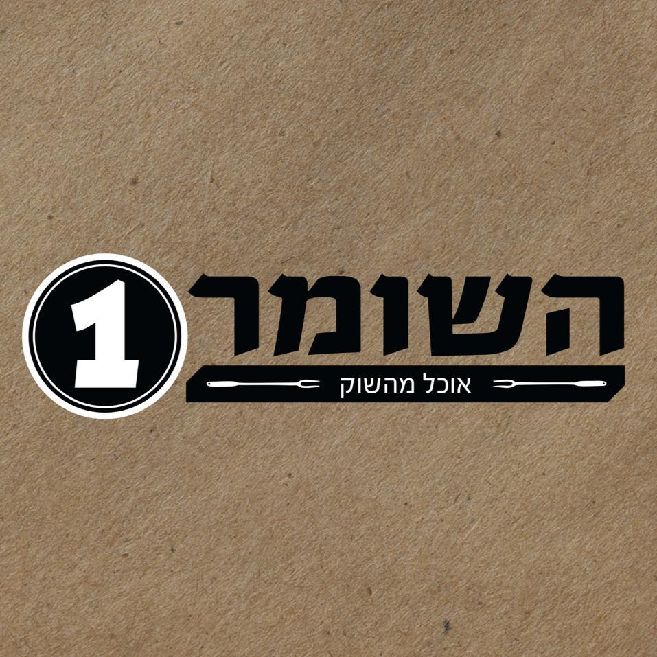 השומר 1 Hashomer