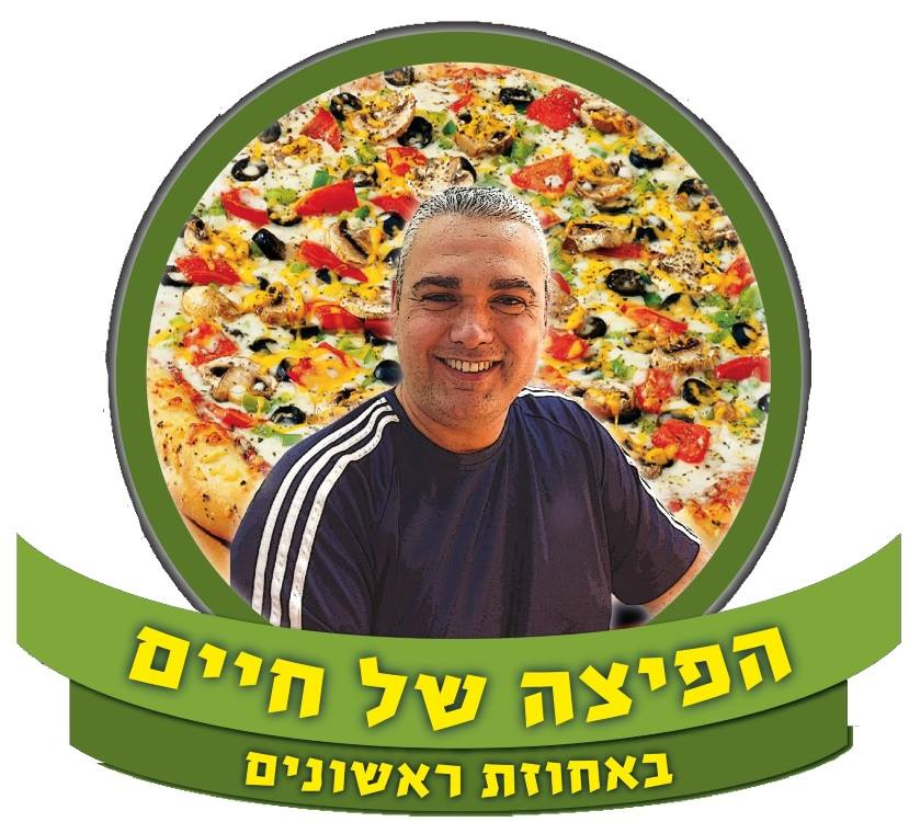 פיצה בראבו (הפיצה של חיים) Pizza Bravo
