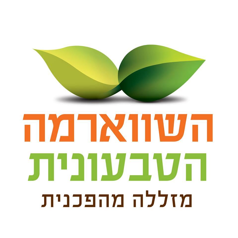 השווארמה הטבעונית Veg Shawarma