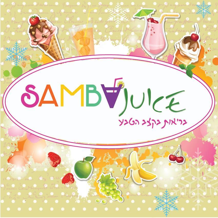 סמבה ג'וס Samba Juice