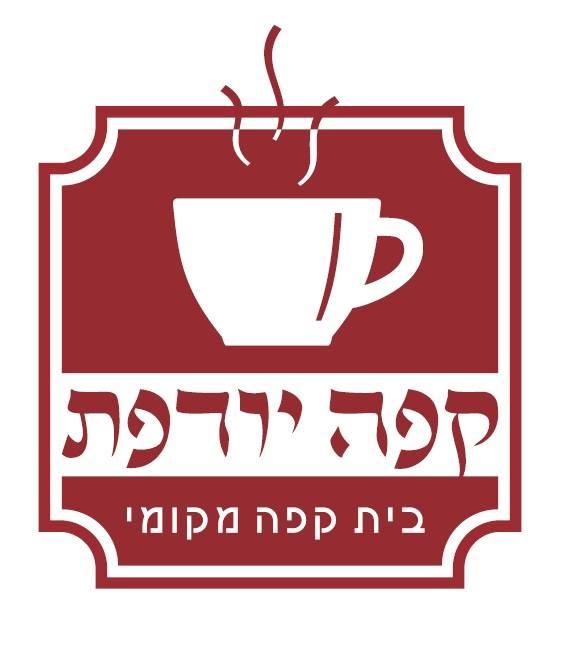 קפה יודפת Cafe Yodfat