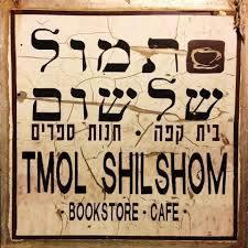 תמול שלשום Tmol Shilshom