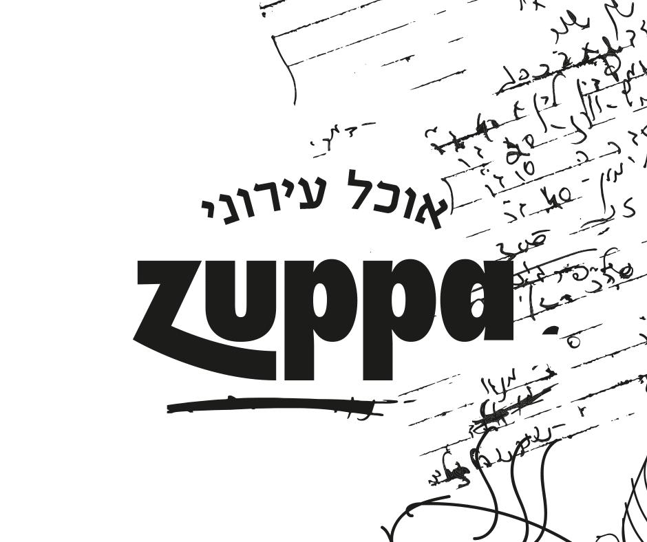 זופה Zuppa