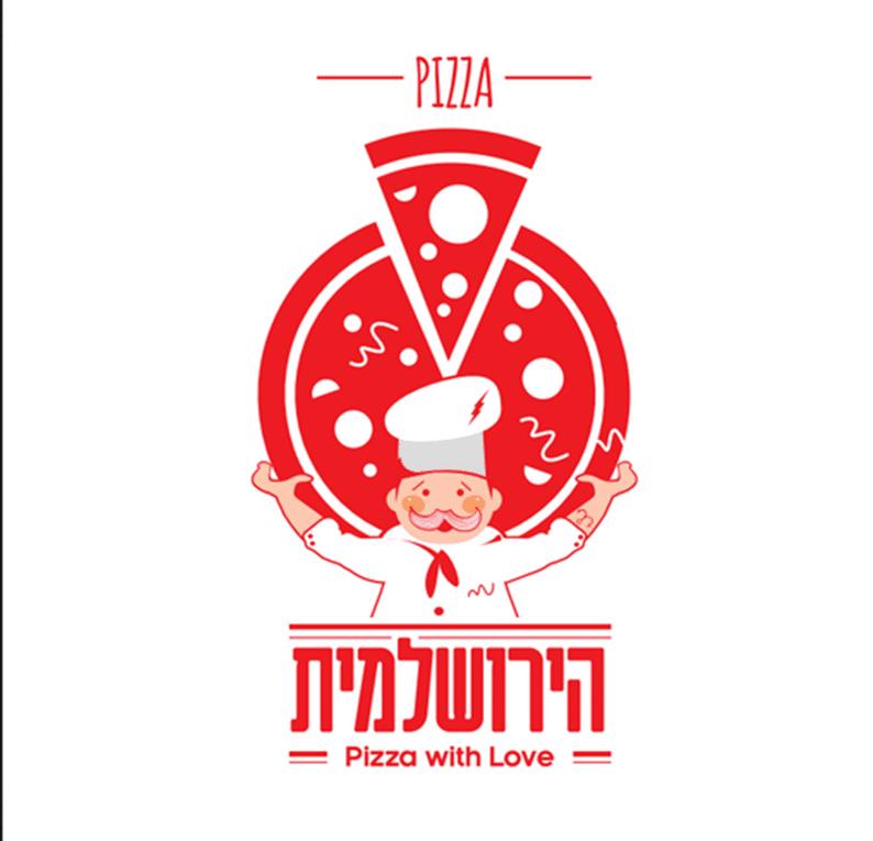 פיצה הירושלמית Jerusalem Pizza