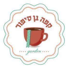 קפה גן סיפור Cafe Gan Sipur