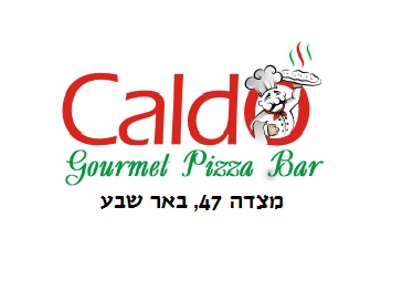 קאלדו גורמה פיצה בר Kaldo Gourmet Pizza Bar