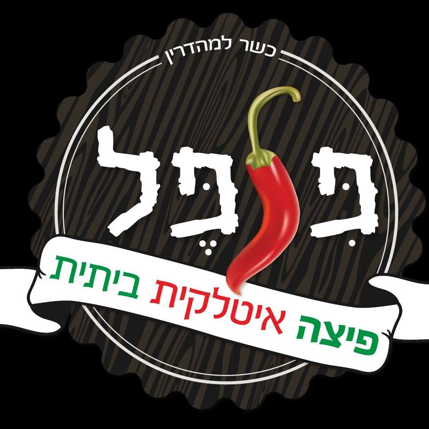 פיצה פלפל Pizza Pilpel