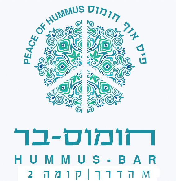 חומוס בר Hummus Bar
