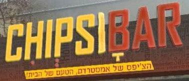 צ'יפסי בר Chipsi Bar