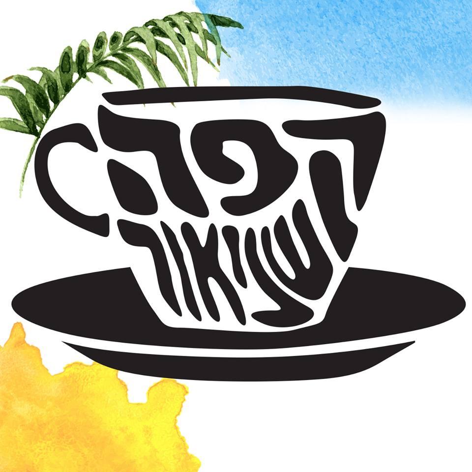 קפה שניאור Shneor Cafe