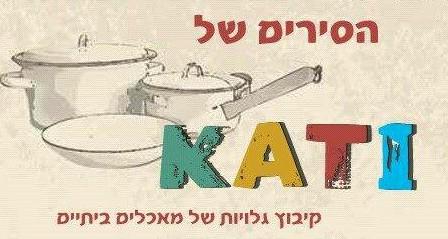 הסירים של קטי Hasirim shel Kati