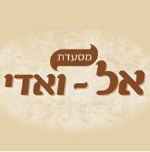 אל ואדי El Vadi