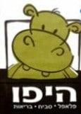 פלאפל אורגני היפו Hippo – Organic Falafel