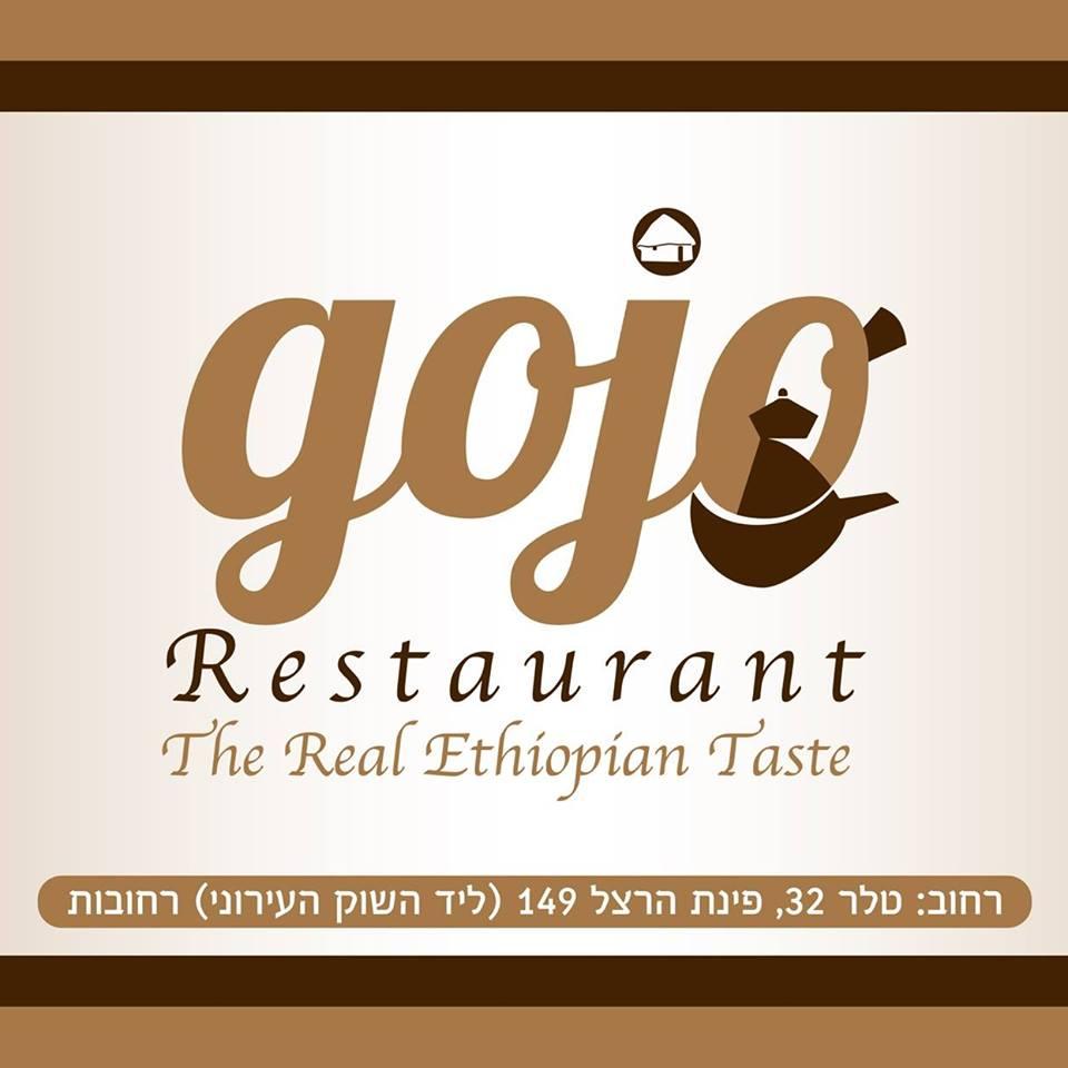 גוג'ו Gojo