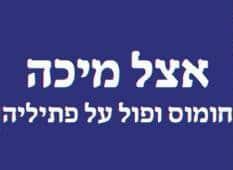 אצל מיכה Etzel Micha