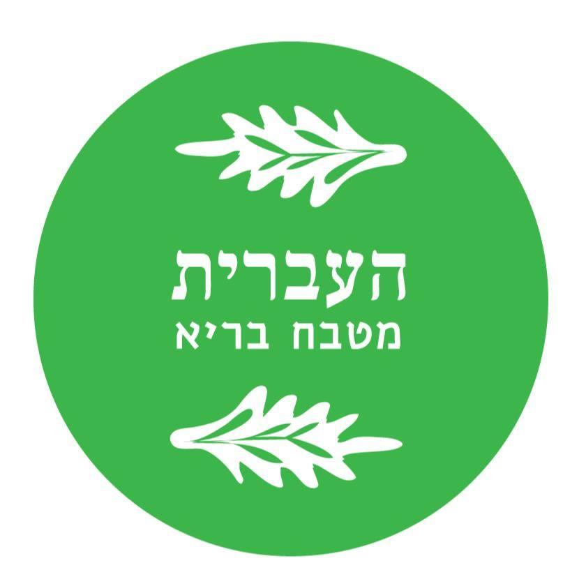 העברית Haivrit