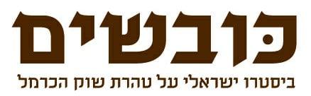 ביסטרו הכובשים Kovshim Bistro