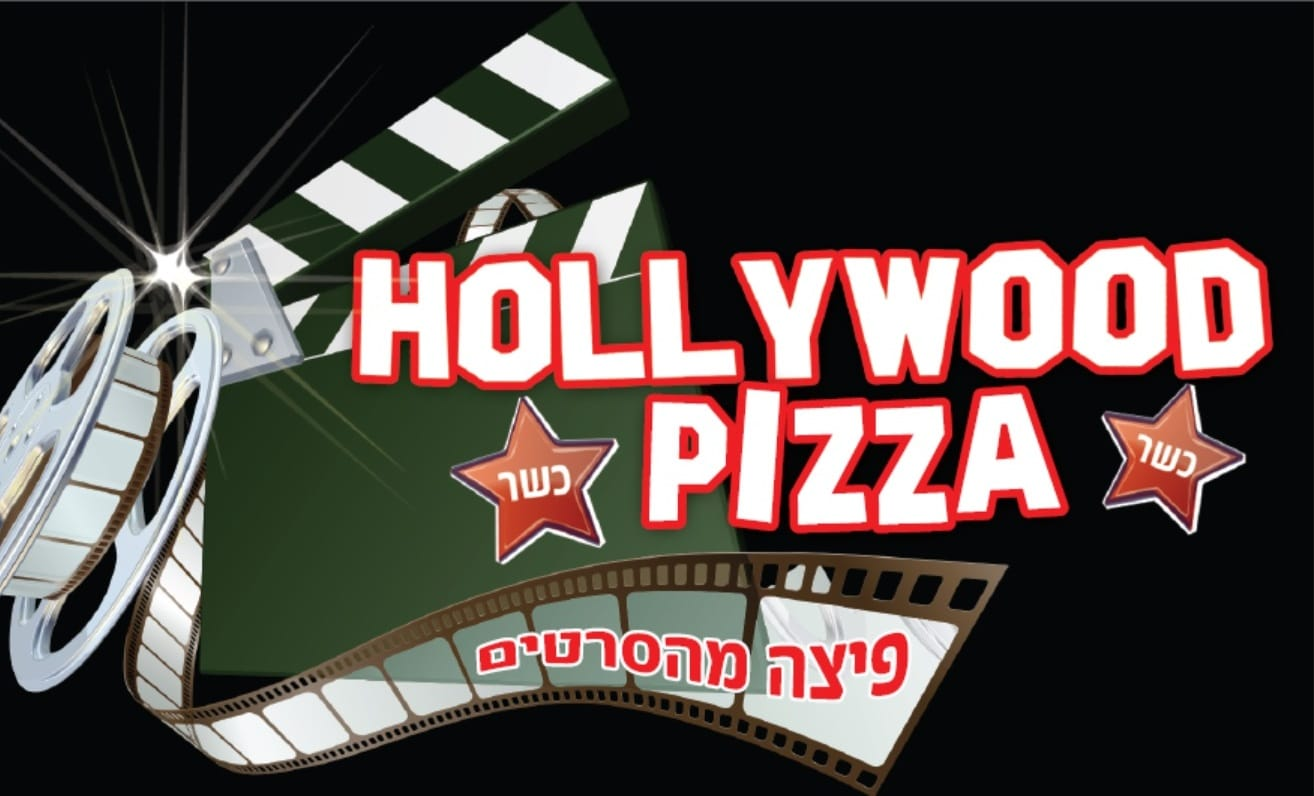 הוליווד פיצה Hollywood Pizza
