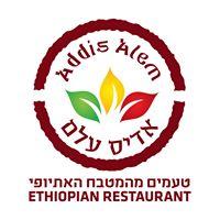 אדיס עלם Adis Alem