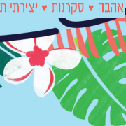 הופונו-פונו Ho'opono-pono