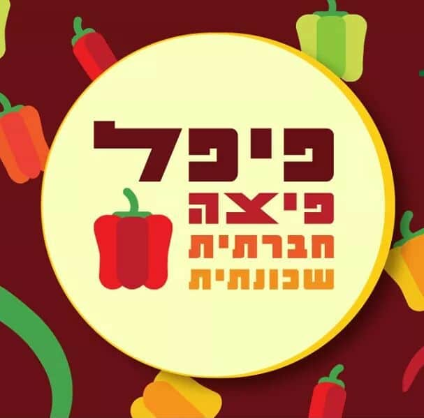פיצה פיפל People Pizza