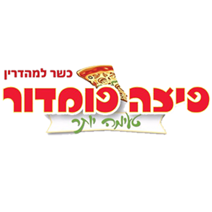 פיצה פומדור Pizza Pomador
