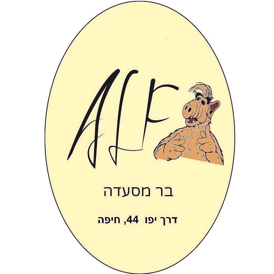 אלף בר Alf Bar