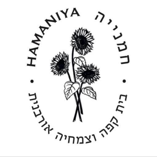 קפה חמנייה Cafe Hamanya