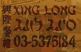 סינג לונג Xing Long