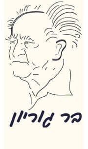בר גוריון Bar Gurion