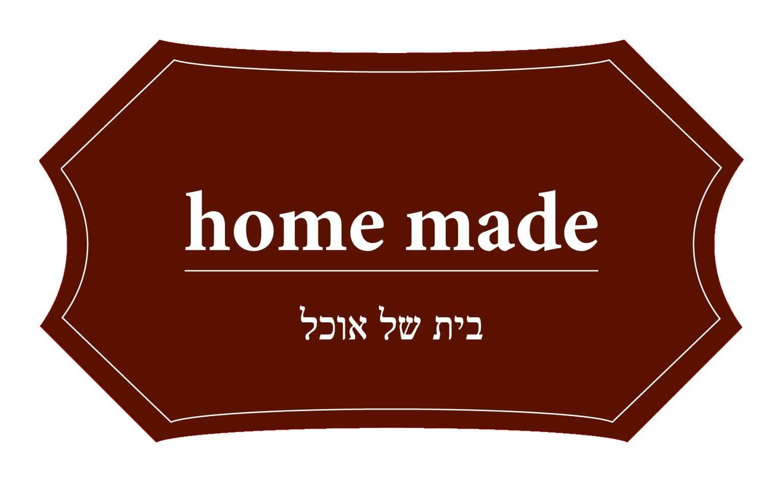 הום מייד Home Made