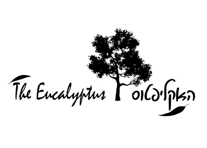 האקליפטוס The Eucalyptus
