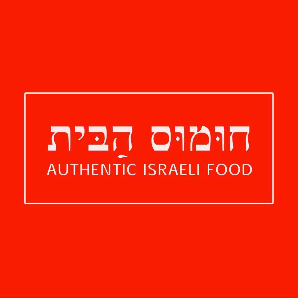 חומוס הבית Hummus Habait