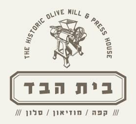 בית הבד Beit Habad