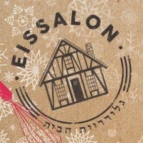 אייססלון Eissalon