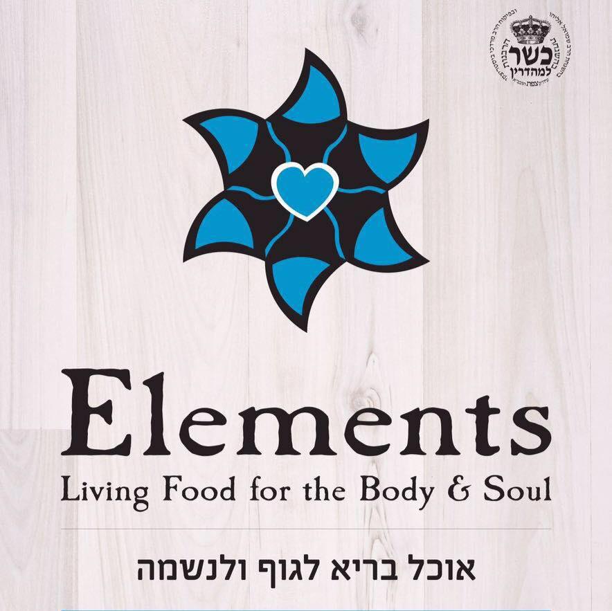 אלמנטס קפה Elements Cafe