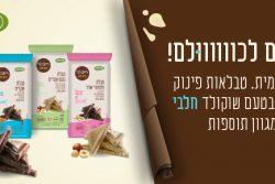 טבלאות פינוק בטעם שוקולד של כרמית