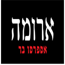 ארומה ישראל Aroma Israel