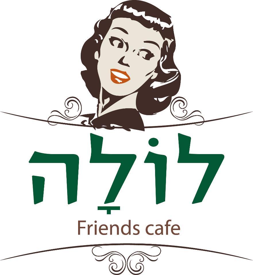 קפה לולה Cafe Lola