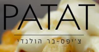 פאטאט Patat