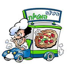 הפיצה המטיילת – פיצריה ניידת לאירועים