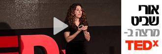 אורי שביט בהרצאה TEDX