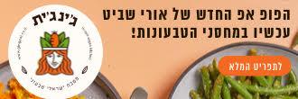 ג'ינג'ית - מטבח ישראלי טבעוני