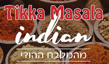טיקה מסאלה Tikka Masala