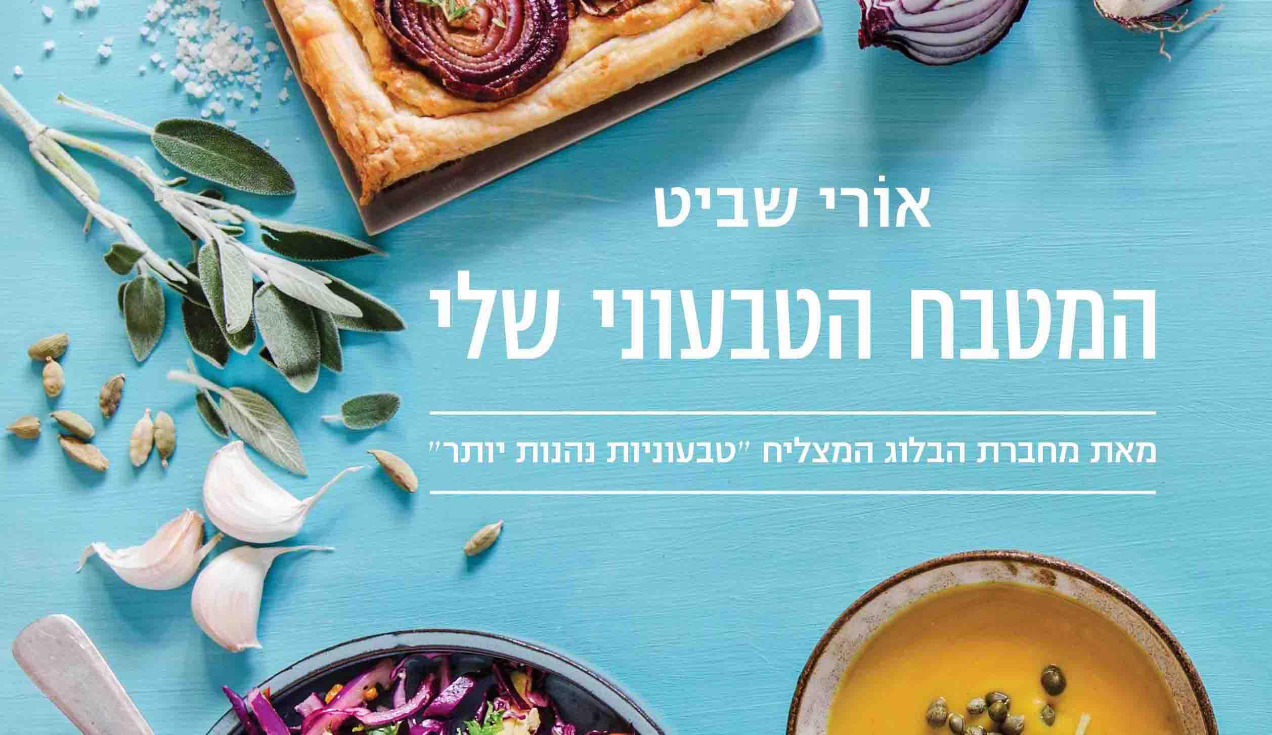 המטבח הטבעוני שלי יצא לאור